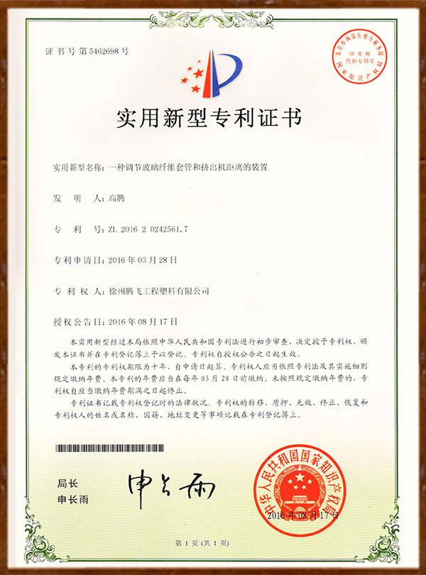 Utility Patent1