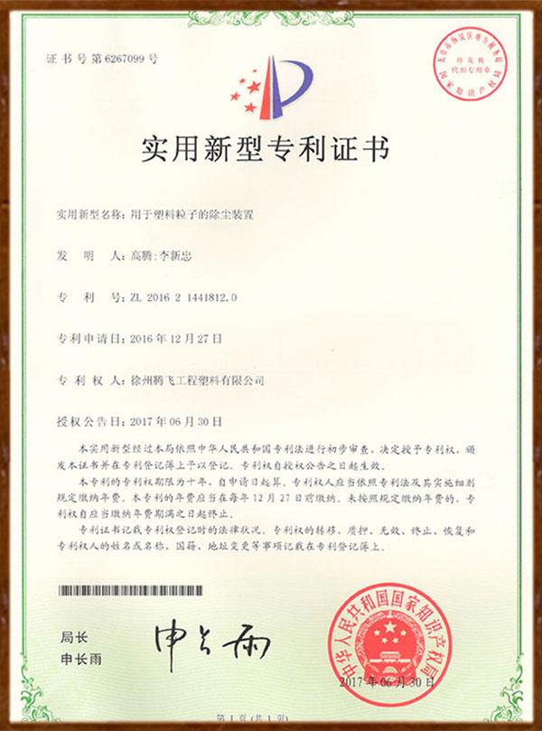 Utility Patent7