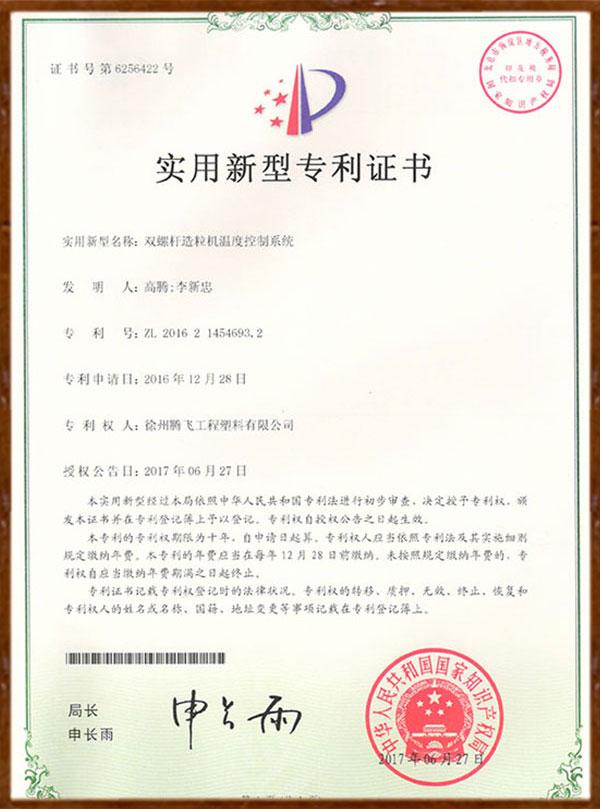 Utility Patent9
