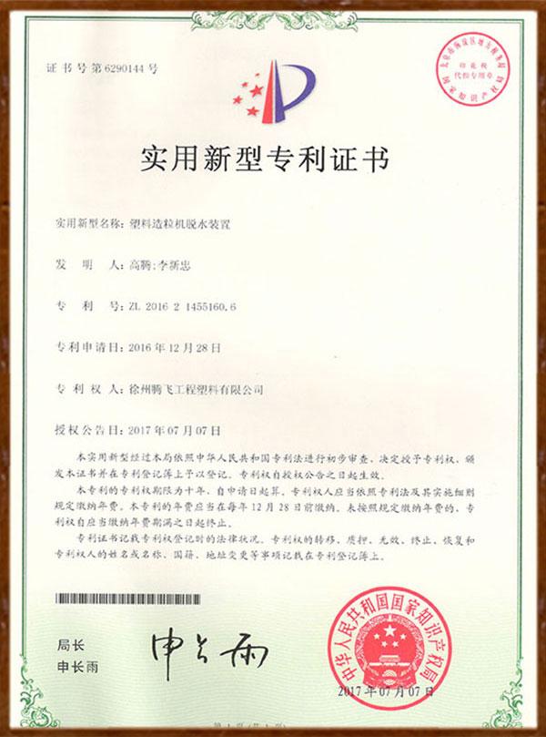 Utility Patent11