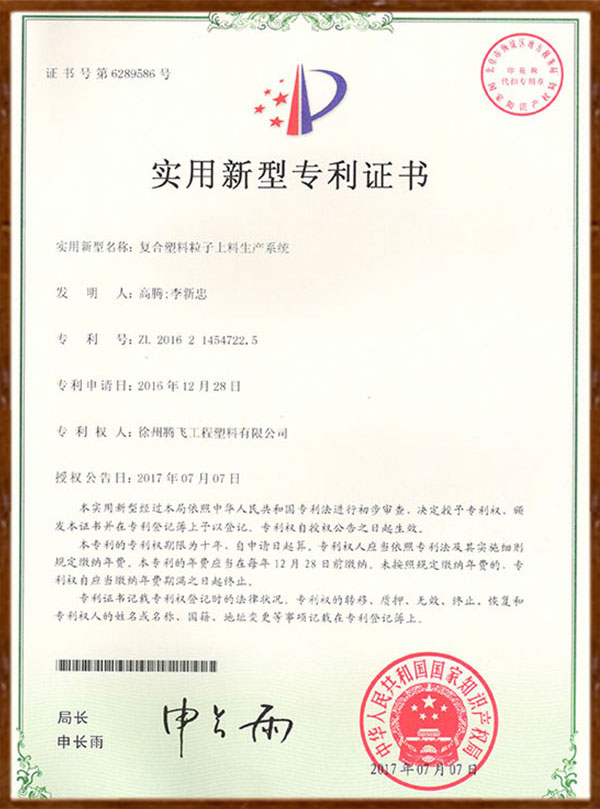 Utility Patent3